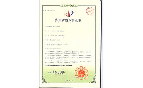 拍击式均质器专利证书