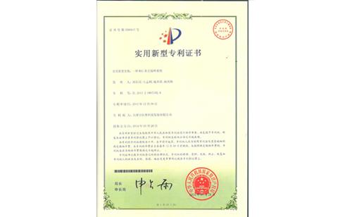 多点接种仪专利证书