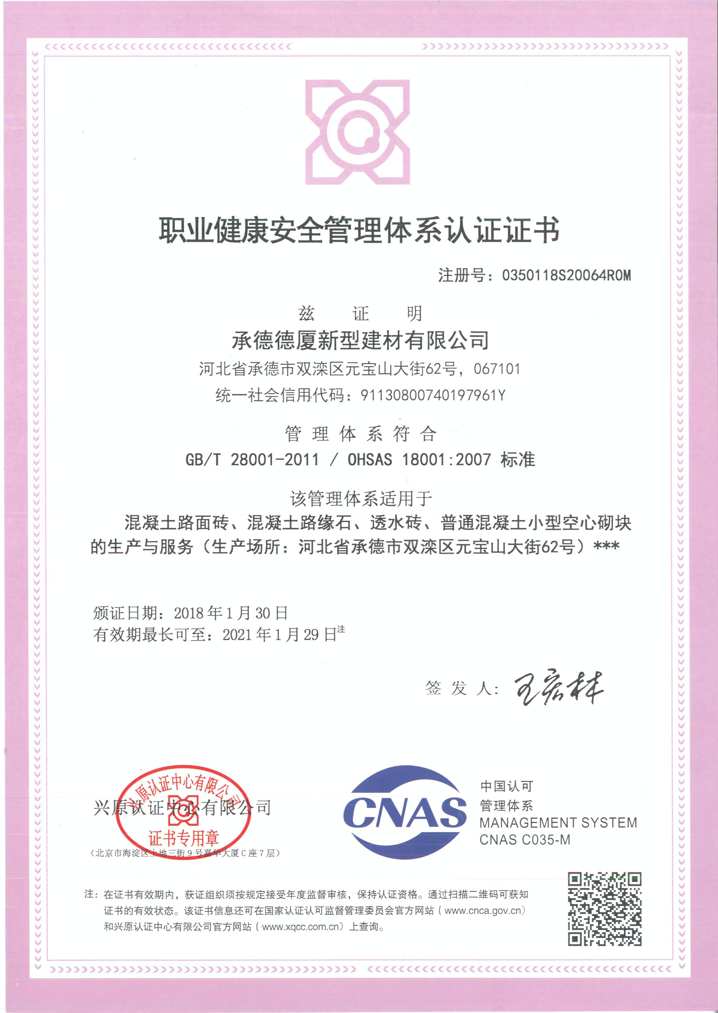 职业卫生健康安全管理体系认证证书