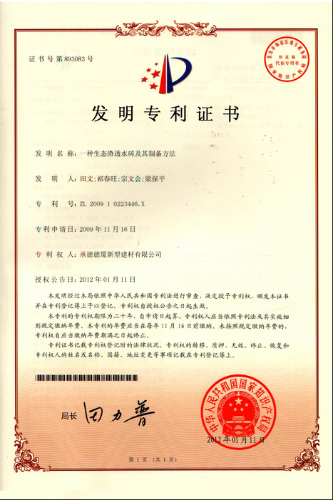 商标注册证书