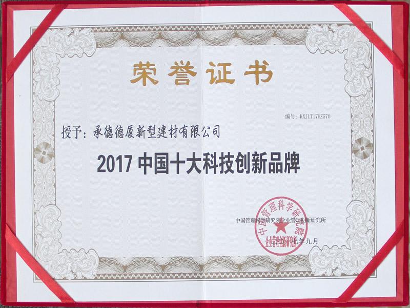 2017年度榮譽