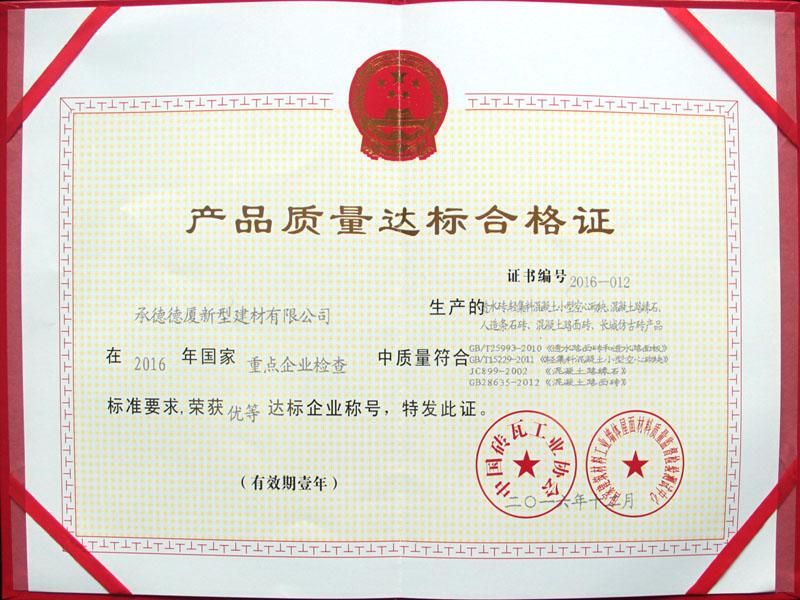 2016年榮譽2