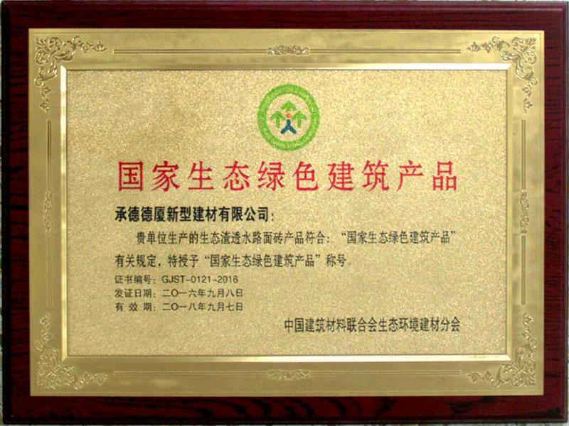 2016年榮譽3