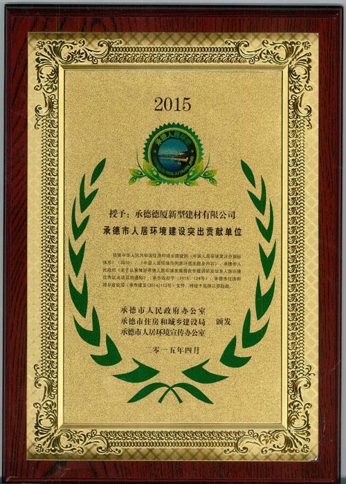 2015年榮譽4