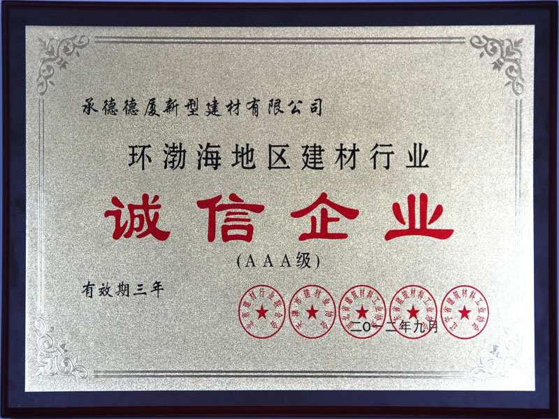 2014年榮譽1