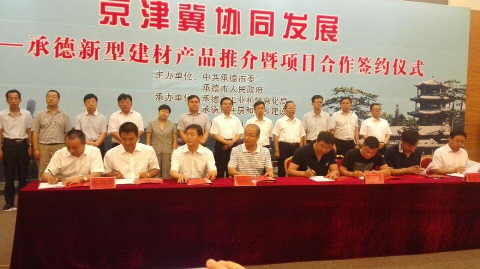 2015公司董事长田文同志参加京津冀协同发展项目合作签约会
