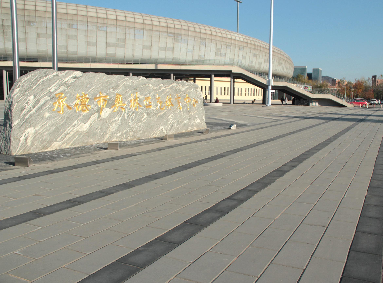 亚博体育网页登录产品铺装在承德市奥体中心