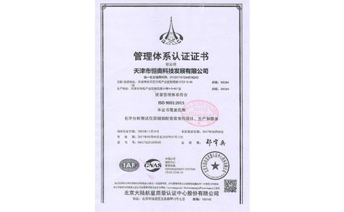 2018管理体系认证