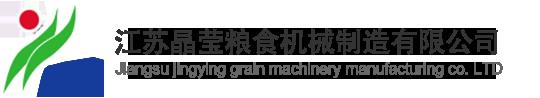 江苏晶莹粮食机械制造有限公司