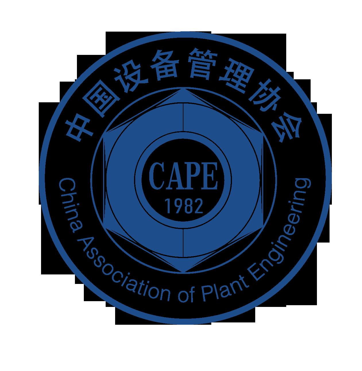 2020中国设备管理大会展览会
