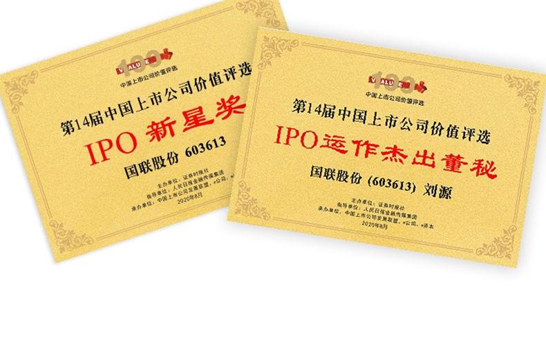 """国联股份(603613)入选第14届中国上市公司价值评选""""上市公司IPO新星奖"""""""