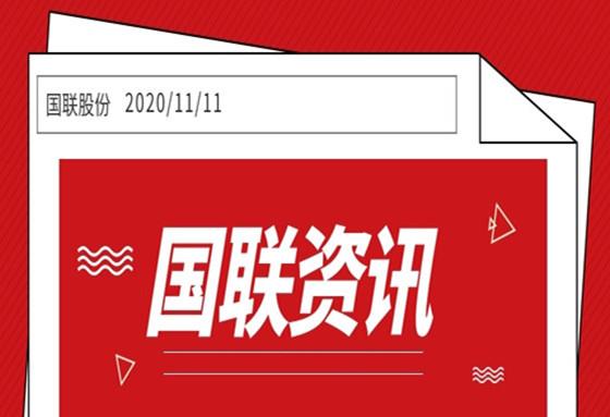国联股份(603613.SH)入选MSCI中国A股在岸指数成分股