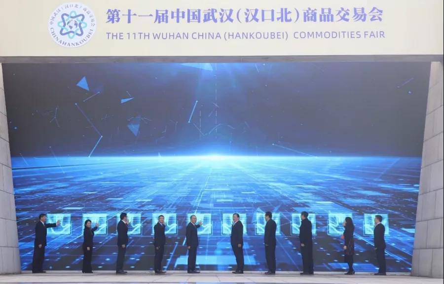 国联股份董事长刘泉、总裁钱晓钧应邀出席2020全球数字贸易大会暨中国(武汉)产业互联网峰会