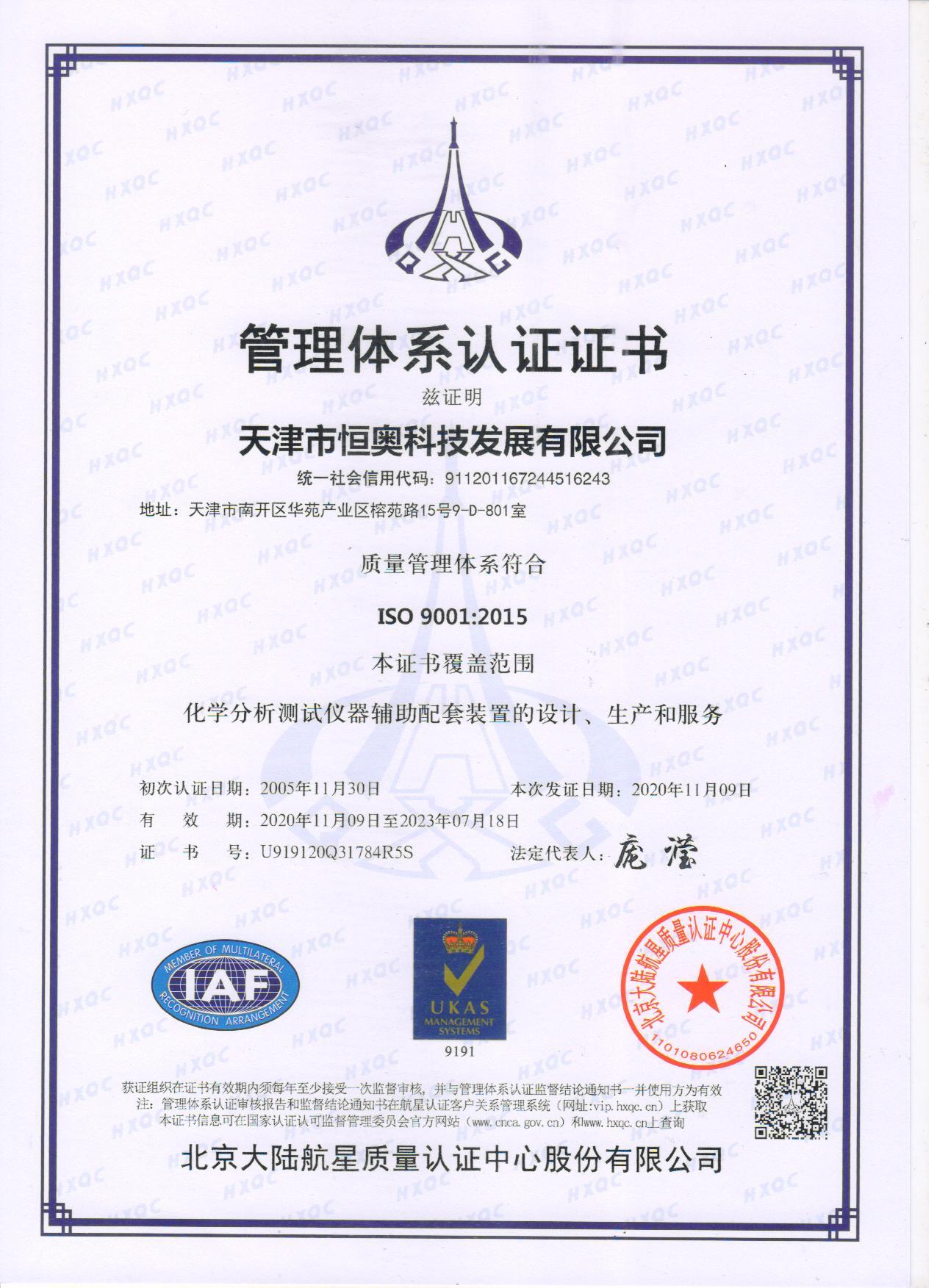 2020管理体系认证