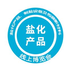 云观展-2021中国调味品(食盐)行业线上博览会