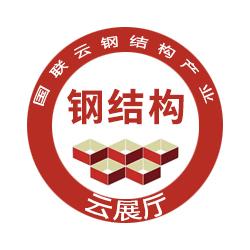 国联云钢结构产业云展