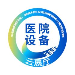 中国医院建设、装备材料及医院管理线上展览目录