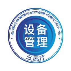 第四届全国设备管理与技术创新成果交流大会