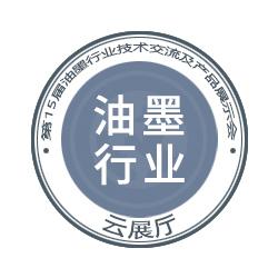 第15届油墨行业技术交流及产品展示会--云展厅