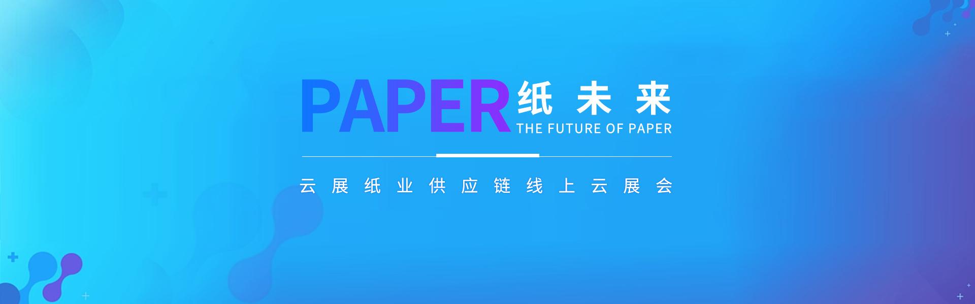 纸未来-纸业供应链云展