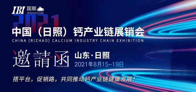 2021中国(日照)钙产业链博览会邀请函