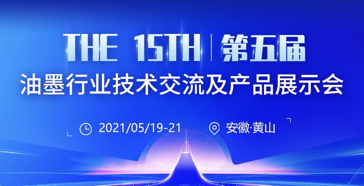 第15届油墨行业大会