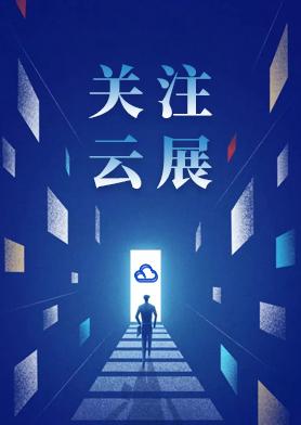 云观展,让艺术始终在线——2020中国工艺美术精品博览会