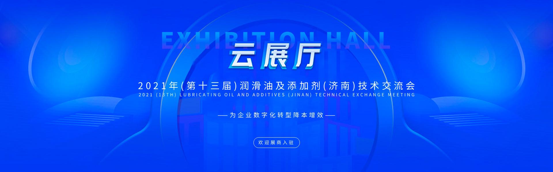 2021年(第十三届)润滑油及添加剂(济南)技术交流会