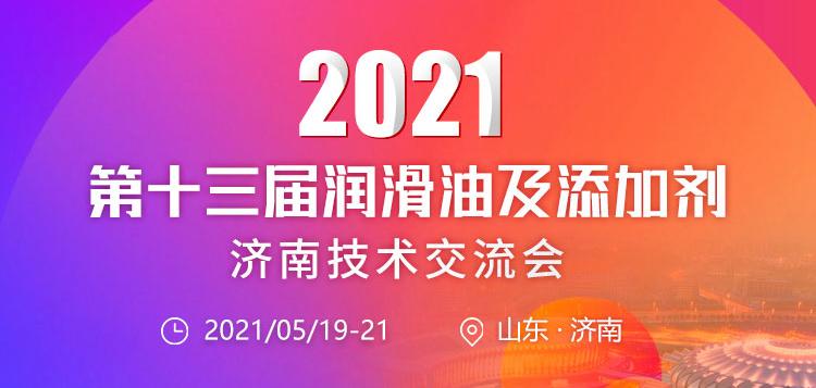 【免费观看直播】2021年(第十三届)润滑油及添加剂(济南)技术交流会
