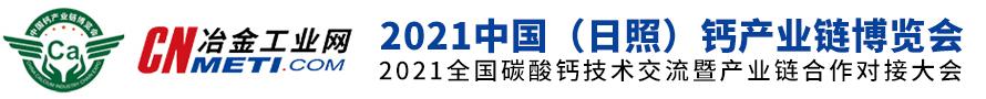 2021中国(日照)钙产业链博览会,同期召开技术交流会议