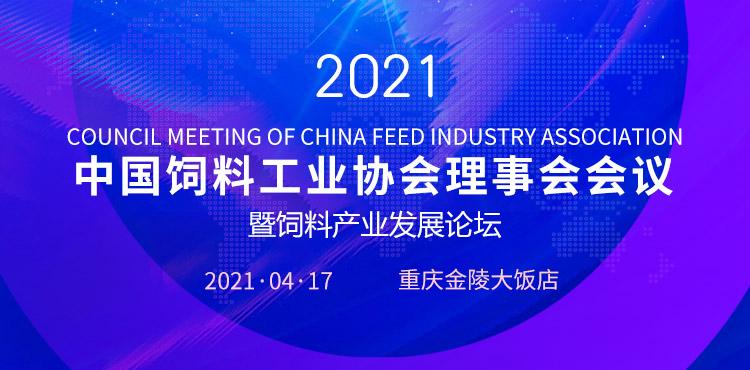 中国饲料工业协会理事会会议暨饲料产业发展论坛