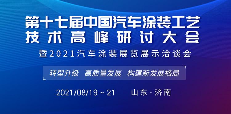 第十七届中国汽车涂装工艺技术高峰研讨大会暨2021汽车涂装展览展示洽谈会