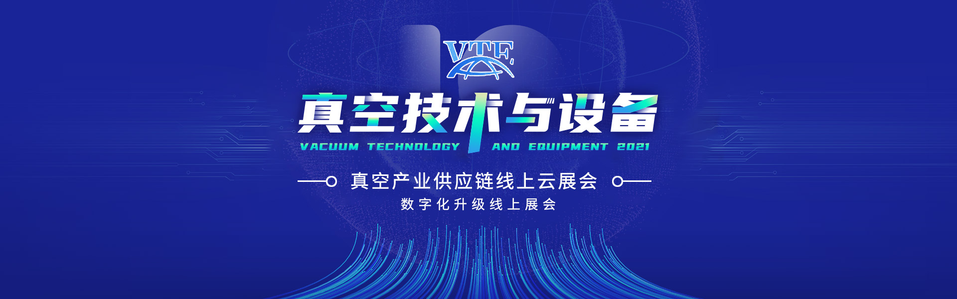 真空技术与设备-真空产业供应链云展