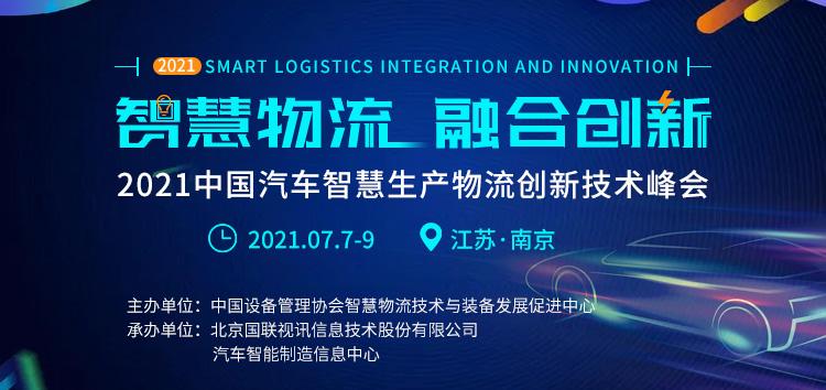 2021中国汽车智慧生产物流创新技术峰会