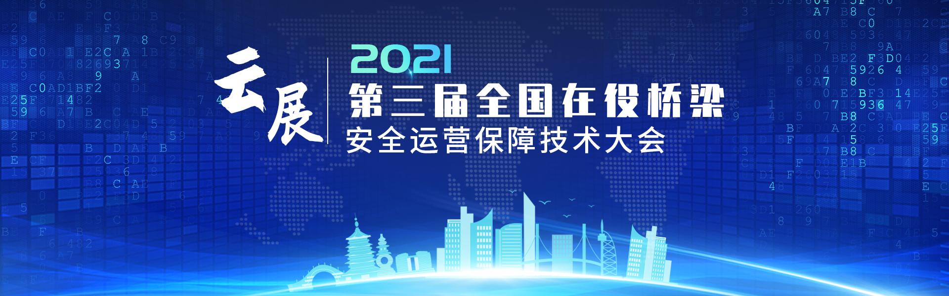 第三届全国在役桥梁安全运营保障技术大会