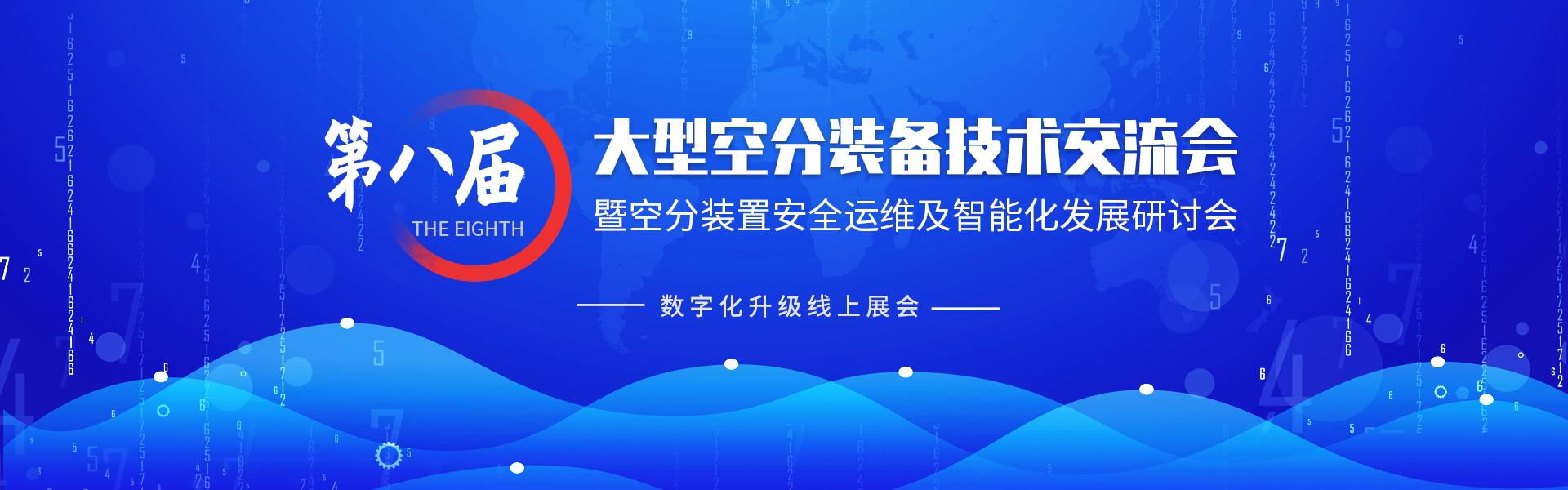 第八届大型空分装备技术交流会暨空分装置安全运维及智能化发展研讨会