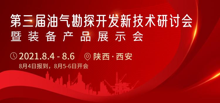 2021(第三届)油气勘探开发技术创新研讨会