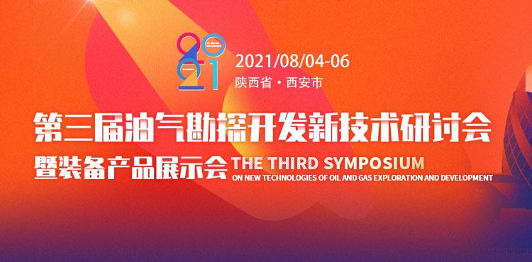 2021(第三届)油气勘探开发新技术研讨会暨装备产品展示会