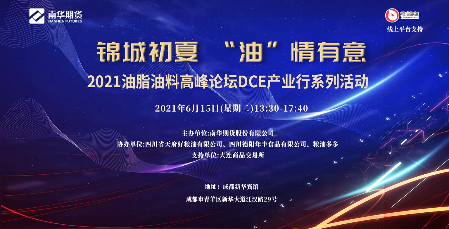 """锦城初夏 """"油""""情有意-2021油脂油料高峰论坛DCE产业行系列活动"""