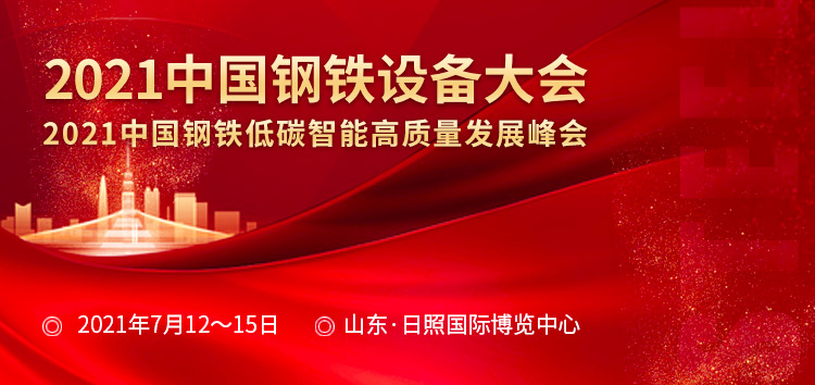 2021中国钢铁设备大会