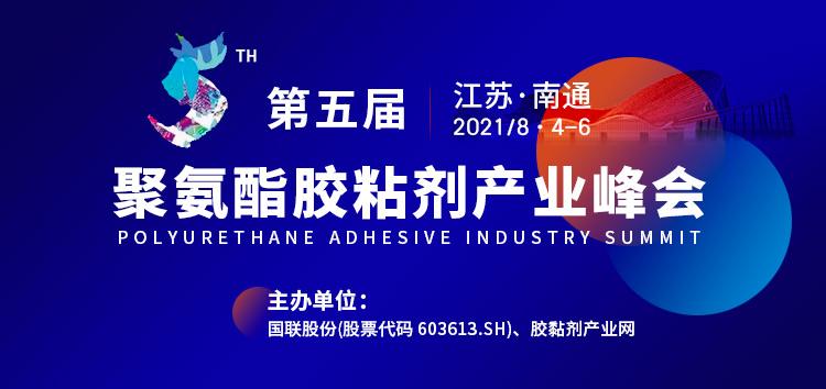 第五届聚氨酯胶粘剂产业峰会