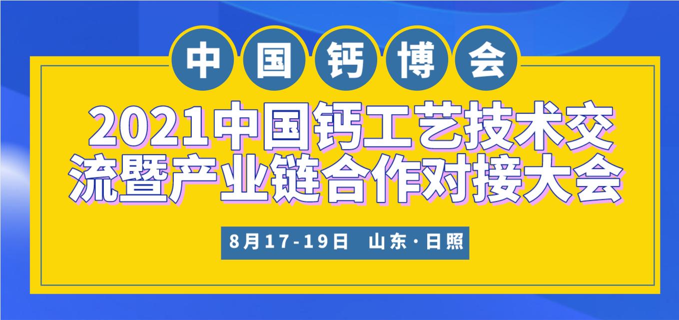 2021中国钙工艺技术交流暨产业链合作对接大会