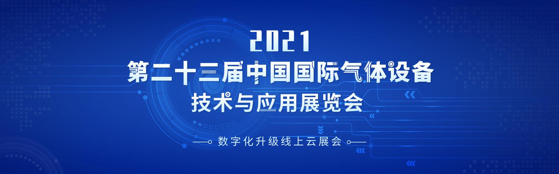 第二十三届中国国际气体设备、技术与应用展览会