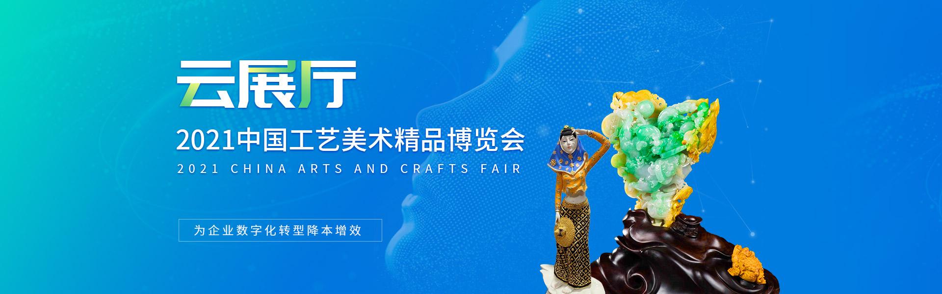 2021中国工艺美术精品博览会