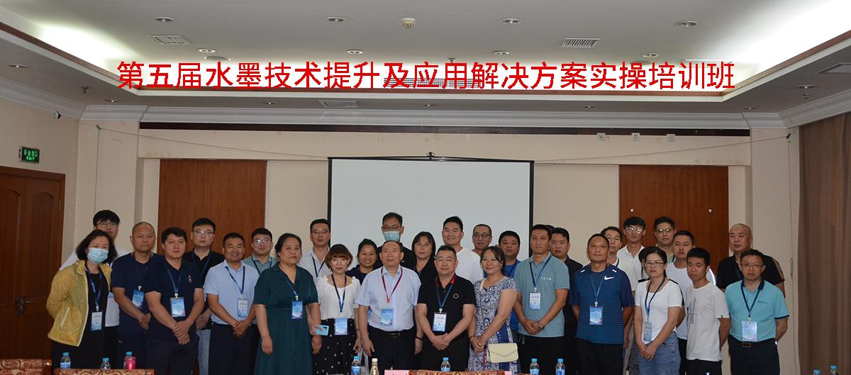 结合产业实践,强化应用研究!第五届水墨技术实操培训班在天津顺利召开!