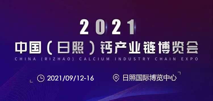 2021中国(日照)钙产业链博览会(钙博会)