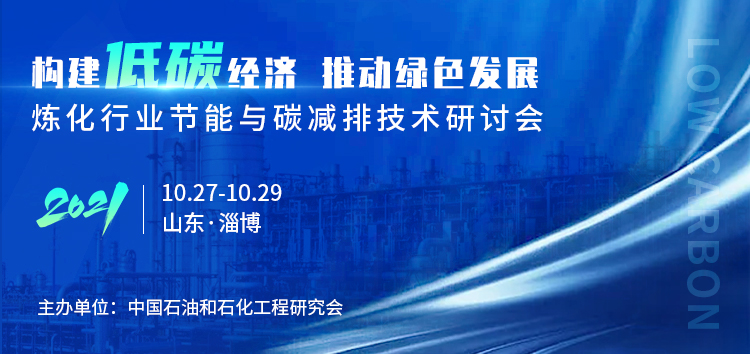 炼化行业节能与碳减排技术研讨会