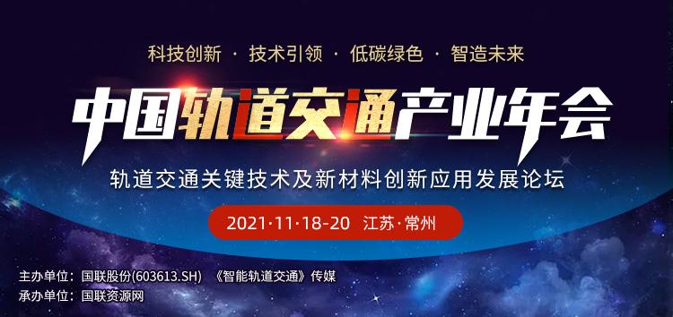 2021中国轨道交通产业年会—轨道交通关键技术及新材料创新应用发展论坛