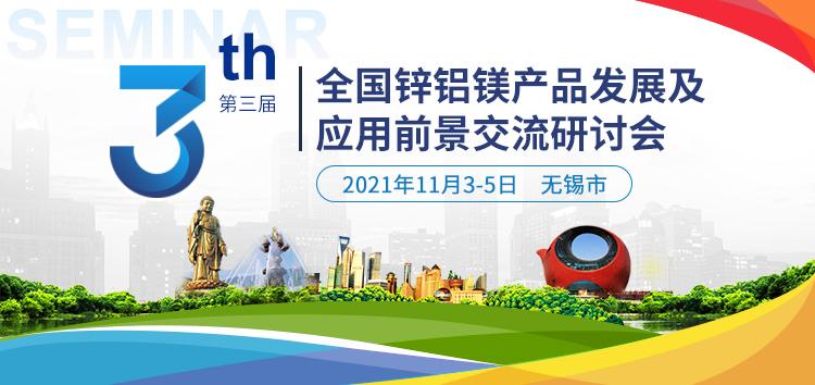 2021第三届全国锌铝镁产品发展及 应用前景交流研讨会