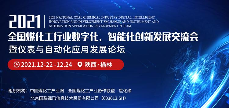 2021全国煤化工行业数字化、智能化创新发展交流会暨仪表与自动化应用发展论坛